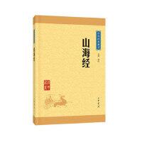 包邮山海经中华书局正版包邮/中华经典藏书/远古神话传说和寓言故事