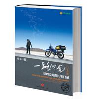 [二手旧书9成新]一路向南 拉美篇:我的拉美摩托车日记,谷岳,中信出版社,中信出版集团, 9787508637822