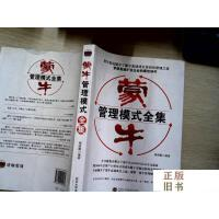 【二手旧书9成新】蒙牛管理模式全集