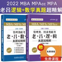 2021管理��考老���W真�}超精解母�}分�版+母�}800�考研199管理��考�C合能力��W�v年真�}MBA MPA MP