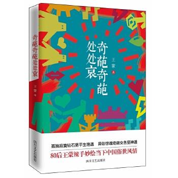 奇葩奇葩处处哀(pdf+txt+epub+azw3+mobi电子书在线阅读下载)