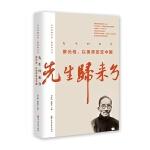 先生归来兮.蔡元培,以美育改变中国(百年中国记忆・教育家丛书)