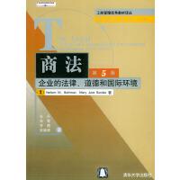 商法企业的法律、道德和国际环境(第5版)――工商管理优秀教材译丛・管理学系列