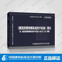 15K606《建筑防烟排烟系统技术标准》图示