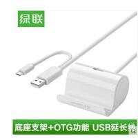 绿联 OTG数据线转接头安卓手机U盘连接线小米华为通用USB延长线