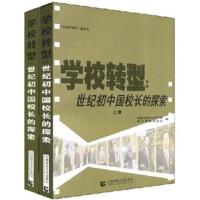 学校转型:世纪初中国校长的探索(上下册) 9787810645874
