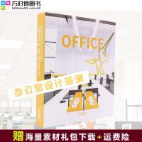 办公室设计5 OFFICE DESIGN V 商业空间 办公室内装修设计书籍