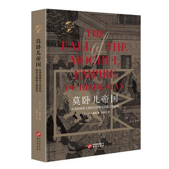 华文全球史001·莫卧儿帝国:从奥朗则布大帝时代到莱克勋爵占领德里 维多利女王点赞、牛津大学出版社出版、《泰晤士报》推荐的大师名著