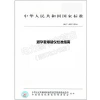 避孕套爆破仪校准指南 HG/T 4907-2016