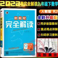 新教材完全解读九年级上数学上册新目标人教版2022新版