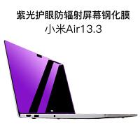 小米笔记本屏幕钢化膜air13.3寸保护pro15.6贴膜电脑12.5配件13英寸游戏本15MX11