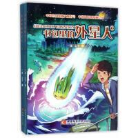 【二手旧书8成新】书包里的外星人(上下册) 一墨、山子 9787562187363 西南师范大学出版社
