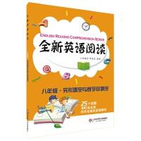 华东师大:全新英语阅读 八年级・完形填空与首字母填空