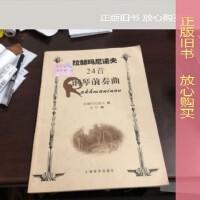 【二手旧书9成新】拉赫玛尼诺夫24首钢琴前奏曲 /龙吟 上海音乐出版社wm
