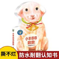 辞海版认知成长百科・萌宝认知启蒙系列・小羊乖乖数数