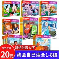 【全48册】迪士尼我会自己读全套1-8级儿童教辅读物认知学前早教识字卡通故事图画书学而乐动画片绘本阅读迪斯尼宝宝自己读