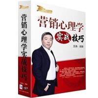 营销心理学实战技巧 6DVD 肖阳