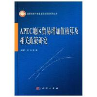 APEC地区贸易增加值核算及相关政策研究