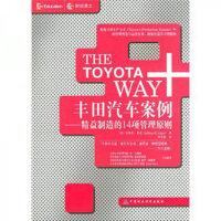 丰田汽车案例:精益制造的14项管理原则【正版图书 放心购买 售后无忧】