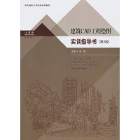 建筑CAD工程绘图实训指导书(第2版)