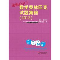 走向IMO:数学奥林匹克试题集锦(2012)(【按需印刷】)