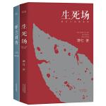 生死场+呼兰河传(萧红小说精选集2018新版)