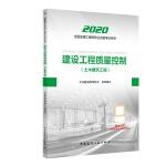 2020版监理工程师 建设工程质量控制(土木建筑工程)