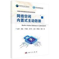 网络空间内置式主动防御