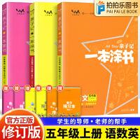 一本涂书小学五年级上册语文数学英语全套3本人教版2021秋新版亲子记(语文预售数学英语现货)