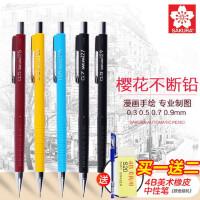 樱花自动铅笔 绘图设计学生用0.3/0.5/0.7/0.9mm不断铅芯