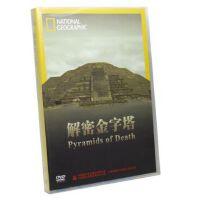 原装正版高清国家地理纪录片 解密金字塔(DVD)