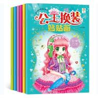 公主换装贴贴画 全6册 贴纸女童儿童芭比迪士尼衣服童话故事女孩趣味粘贴贴画书
