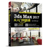 【二手书8成新】3ds Max 2017从入门到精通 唐茜;耿晓武;;崔学敏;张振华;副 中国铁道出版社