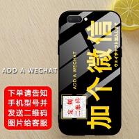 加个微信oppoa7x手机壳a5/a3/a83玻璃镜面a1/a59s/a77二维码定制