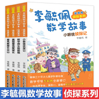 李毓佩数学故事集系列 爱克斯探长数学侦探故事李敏佩数学童话集低年级数学历险记奇妙的数学