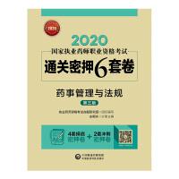 中医药:药事管理与法规(第三版)(2020国家执业药师职业资格考试通关密押6套卷)