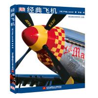 DK经典飞机