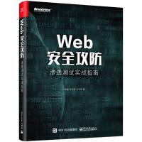 Web安全攻防渗透测试实战指南 web渗透测试技术 黑客攻防入门 高危漏洞攻击手段和防御方法 Web安全原理剖析 网络
