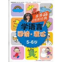 步步高启智新经典 学语言(阅读 表达)5-6岁