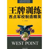 【二手9成新】王牌训练:西点军校制造精英,君子 编著,沈阳出版社