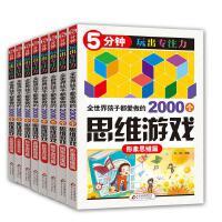 正版 全世界孩子都爱做的2000个思维游戏(全8册)