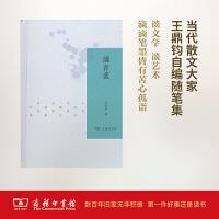 滴青蓝 王鼎钧 商务印书馆