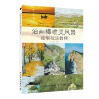 人民邮电:油画棒唯美风景绘制技法教程