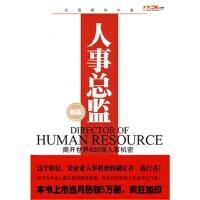 【正版直发】人事总监(新版) 杨众长 著 中国友谊出版公司
