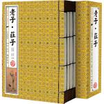 老子・庄子(手工线装一函四册,双色印刷,简体竖排,并配以精美插画及详细注解。)