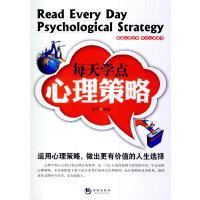 每天学点心理策略