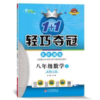1+1轻巧夺冠・优化训练:八年级数学(上)・北师大版(2020秋)