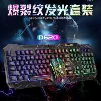 有线键盘鼠标套装背光游戏电脑台式发光真机械手感笔记本USB外接kb6
