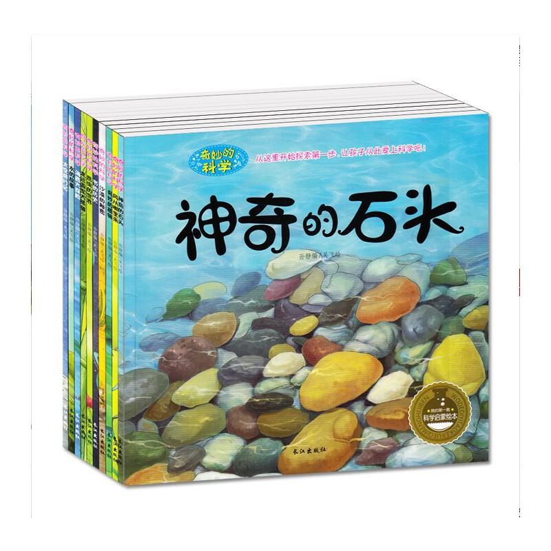 奇妙的科学 共10册 海底世界海底大探险绘本昆虫动物十万个为什么绘本