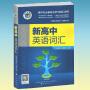 维克多新高中英语词汇  辽海出版社 16开 高中生自主学习词汇用书